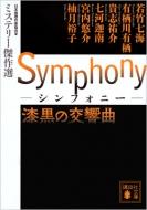 Symphony 漆黒の交響曲 ミステリー傑作選 講談社文庫