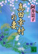 真田幸村の妻 講談社文庫