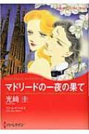 マドリードの一夜の果て ハーレクインコミックス・キララ