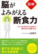 """図解 脳がよみがえる断食力 「ケトン体」を活かす""""山田式""""で頭が冴える!健康になる!"""