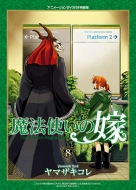 魔法使いの嫁 8 DVD付き特装版 ブレイドコミックス スペシャル