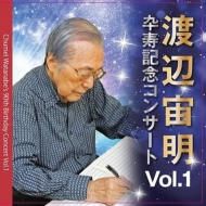 渡辺宙明卆寿記念コンサート1 松井慶太、渡辺宙明、渡辺俊幸、オーケストラ・トリプティーク(2CD)