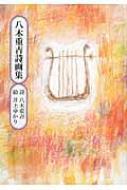 八木重吉詩画集 童話屋の詩文庫