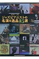 ジャズピアニストの名演 & 逸品25選 ピアノソロ