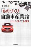 「ものづくり」自動車産業論 ヒュンダイとトヨタ