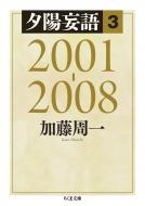 夕陽妄語 3 2001‐2008 ちくま文庫