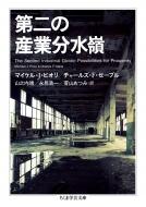 第二の産業分水嶺 ちくま学芸文庫