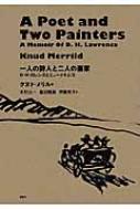 一人の詩人と二人の画家 D・H・ロレンスとニューメキシコ