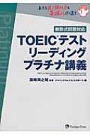 TOEICテストリーディング プラチナ講義
