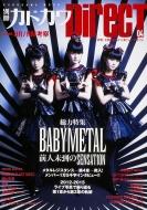 別冊カドカワ Direct04 Babymetal カドカワムック