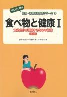 食べ物と健康 1 食品成分を理解するための基礎 はじめて学ぶ健康・栄養系教科書シリーズ