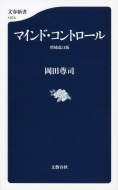 マインド・コントロール 文春新書