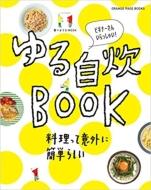 食べようびmook ゆる自炊book オレンジページブックス
