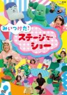 NHK DVD::みいつけた! ステージでショー