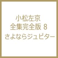 小松左京全集完全版 8 さよならジュピター / シナリオ版さよならジュピター