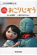 人形アニメ版 おこりじぞう アニメでよむ戦争シリーズ