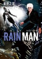 レインマン 2 ビッグコミックススペシャル