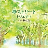 欅ストリート c/w桜紅葉