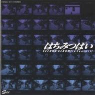 セカンド・アルバム〜イン・コンサート