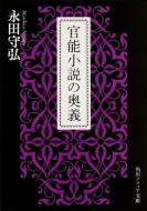 官能小説の奥義角川ソフィア文庫
