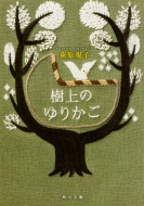 樹上のゆりかご 角川文庫