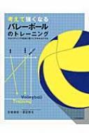 考えて強くなるバレーボールのトレーニング スカウティング理論に基づくスキル&ドリル