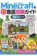 Minecraftを100倍楽しむ徹底攻略ガイド Will U対応版