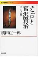 チェロと宮沢賢治 ゴーシュ余聞 岩波現代文庫
