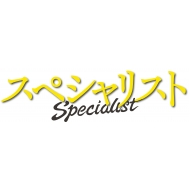 「連続ドラマシリーズ スペシャリスト」<Blu-ray BOX>