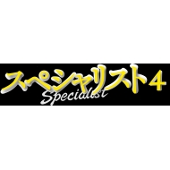 ドラマスペシャル 「スペシャリスト4」<Blu-ray>