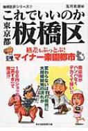 これでいいのか東京都板橋区 地域批評シリーズ