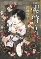 櫻狩り 上 新装版 Flowersコミックス