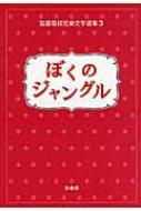 ぼくのジャングル 富盛菊枝児童文学選集