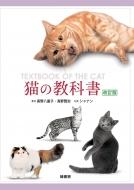 猫の教科書 改訂版