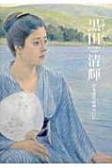 生誕150年 黒田清輝 日本近代絵画の巨匠