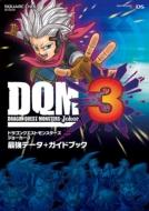 ドラゴンクエストモンスターズ ジョーカー3 最強データ+ガイドブック SE-MOOK