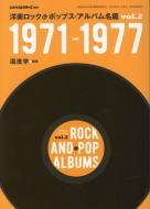 洋楽ロック & ポップス・アルバム名鑑 Vol.2 1971-1977