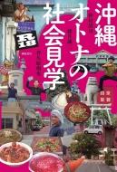 沖縄 オトナの社会見学R18