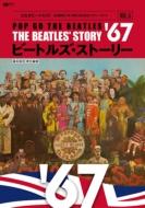 ビートルズ・ストーリー Vol.5 '67 Cdジャーナルムック