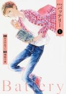 バッテリー 1 新装版 単行本コミックス