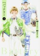 バッテリー 2 新装版 単行本コミックス