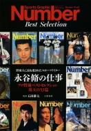 永谷脩の仕事 プロ野球ベストセレクション ナンバープラス