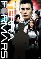 映画テラフォーマーズ VISUAL BOOK