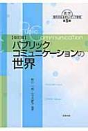 パブリックコミュニケーションの世界 叢書・現代の社会学とメディア研究