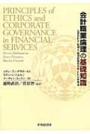 会計職業倫理の基礎知識 公認会計士・税理士・経理財務担当者・FPの思考法