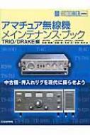 アマチュア無線機メインテナンス・ブック TRIO/DRAKE編 HAM TECHNICAL SERIES