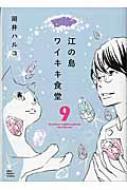 江の島ワイキキ食堂 9 ねこぱんちコミックス