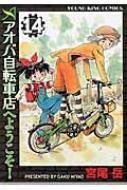 アオバ自転車店へようこそ! 14 Ykコミックス