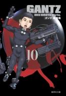 Gantz 10 集英社文庫コミック版
