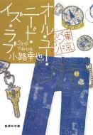 オール・ユー・ニード・イズ・ラブ 東京バンドワゴン 集英社文庫